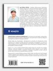 Metoda Arkady w gabinecie podologicznym (2)